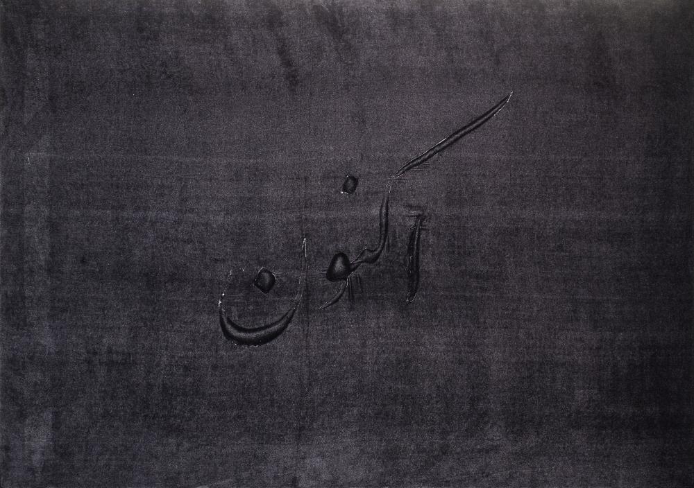 24-Sahar Safarian, Now, 2013,  Velvet, 100 x 140 cm.